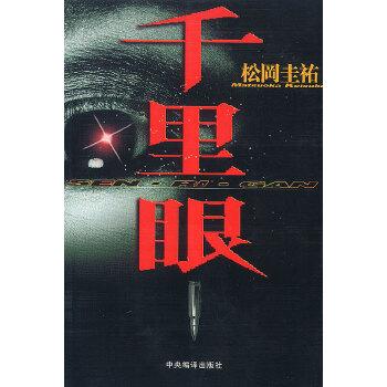 【旧书二手书9成新】千里眼 /[日]松��圭�v 中央编译出版社