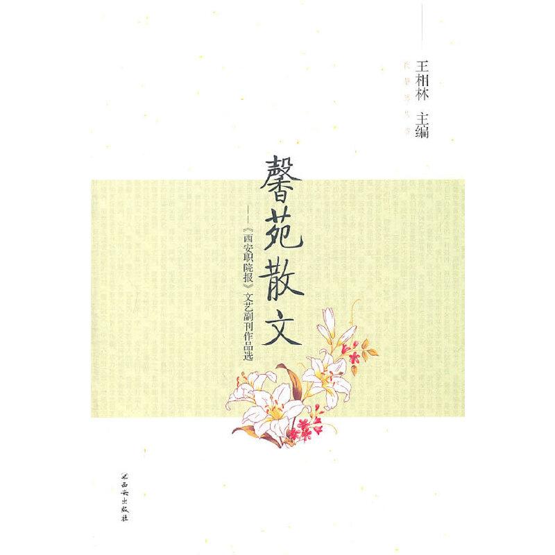 文学 中国现当代随笔 馨苑散文