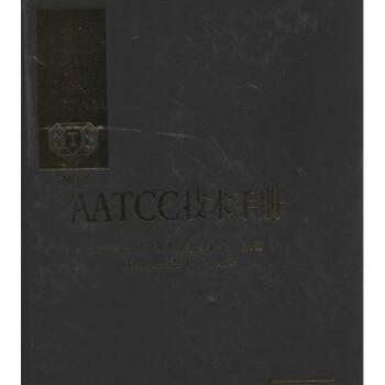 AATCC技术手册(87卷) 美国纺织化学家和染色家协会