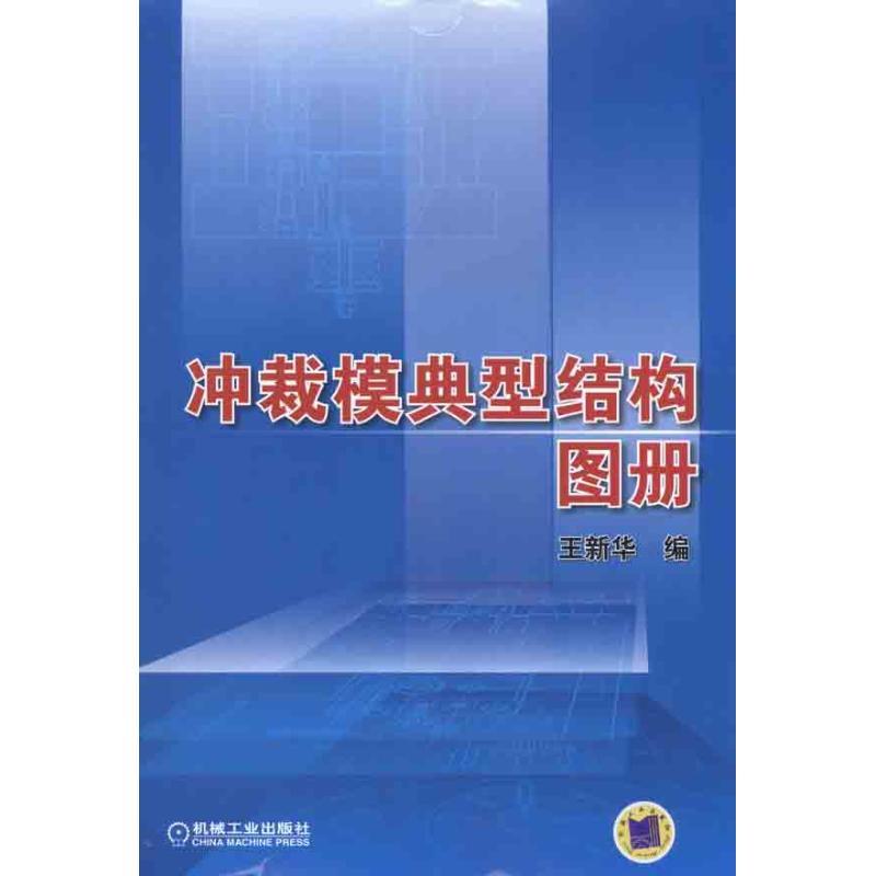 《冲裁模典型结构图册