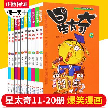 星太奇漫画书全套11-12-13-14-15-16-17-18-19-20册全集共10本爆笑校园Q版幽默搞笑书小学生9-12岁儿童卡通漫画书豌豆大话降龙同类