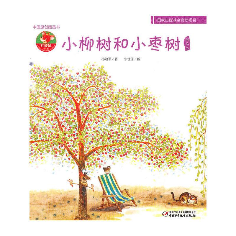 小柳树和小枣树图画书——中国原创图画书