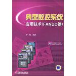 典型数控系统应用技术(FANUC篇)