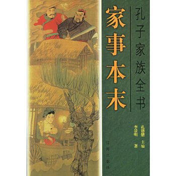 《孔子家族全书(全15册)》(孔德懋.)【简介_书