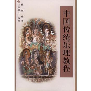 中国传统乐理教程 杜亚雄  著 【正版书籍】