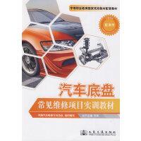 汽车底盘常见维修项目实训教材