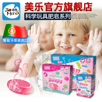 【原装进口】美乐儿童科学玩具创意实验DIY肥皂制作