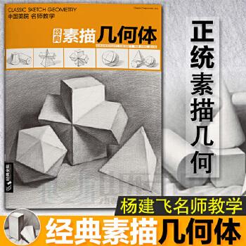 经典全集系列丛书经典素描几何体