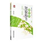 糖尿病效验秘方(疑难杂症效验秘方系列(第二辑))