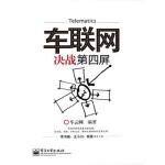 车联网:决战第四屏(电子书)