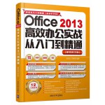 Office 2013高效办公实战从入门到精通 (视频教学版)