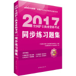 中公2017全国护士执业资格考试同步练习题集新大纲版