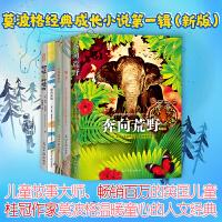 莫波格经典成长小说系列(全5册) 2015年新版