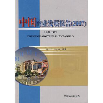 中国商业发展报告(2007)