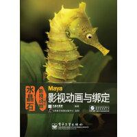 水晶石影视动画精粹:Maya影视动画与绑定(全彩)(含DVD光盘1张)