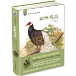 世界鸟类图谱——亚洲鸟类