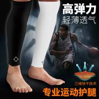 准者加长护腿专业护膝护小腿健身足球篮球羽毛球登山运动护具DH-6004