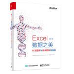 Excel 数据之美:科学图表与商业图表的绘制(全彩)