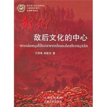 武乡,敌后文化的中心 王照骞,郝雪廷 著 【正版书籍】