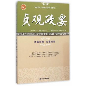 全民阅读:国学经典无障碍悦读书系-贞观政要