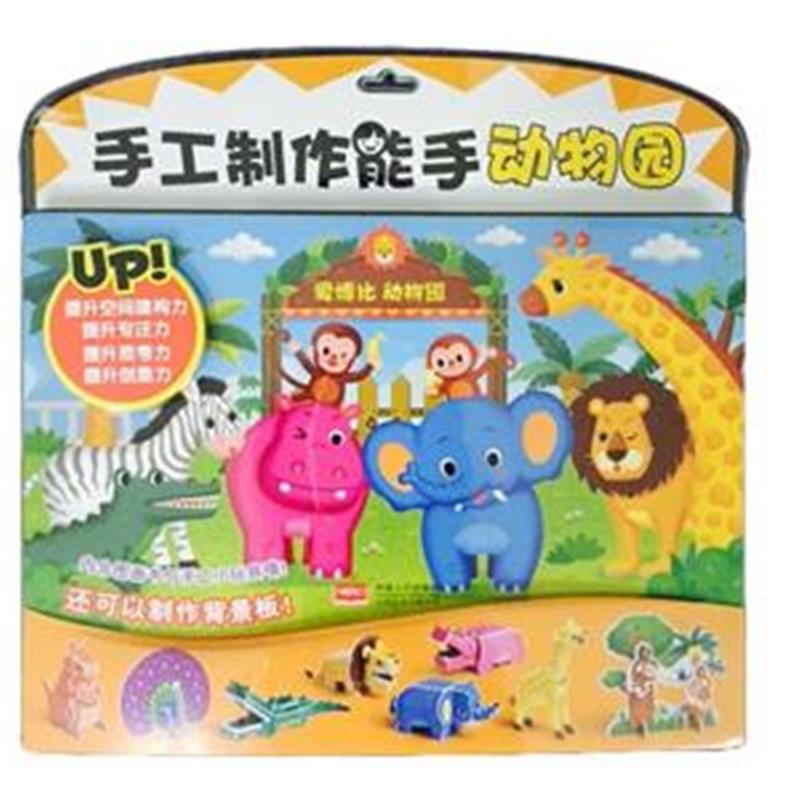 动物园-手工制作能手-图画书1本 小玩具制作4张(立体纸板) 背景制作3