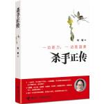 杀手正传(最新版)(不是我教你狠!刘墉每次接受采访都必须提到的书!一边是刀,可以置你于死地;一边是温柔,可以触摸你最敏感的地方。)