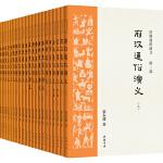 历朝通俗演义・蔡东藩著 全11部 共21册