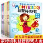 家庭中的蒙特梭利教育全书8册0-3-6岁儿童左右脑开发语言艺术生活感知能力训练启蒙认知早教