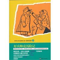 好兵帅克历险记 (捷克)哈谢克,潘文红,张倩 改写 9787532147755