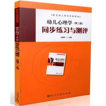 幼儿心理学(第2版)同步练习与测评 王振宇 9787107246197 人民教育出版社