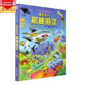 生物海底世界儿童书3-6岁绘本立体书儿童3d立体书幼儿科普畅销童书