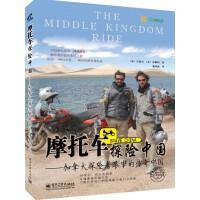 摩托车探险中国―加拿大探险者眼中的传奇中国