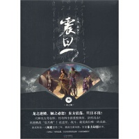 【RT1】《震旦 3 龙之鳞》 凤歌 长江出版社 9787549210145
