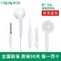 【当当自营】OPPO 原装耳塞式耳机 MH133 白色 R17/R15/K1/A79/A3/A5/A57/A1耳机 小米华为通用耳机