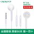 【当当自营】OPPO 原装耳塞式耳机 MH133 白色 R11S/R11/A73/A83/A59s/R9s/A57/A77耳机 小米华为通用耳机