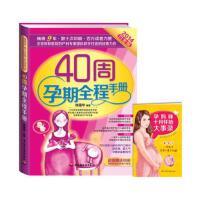 POD-40周孕期全程手册升级版