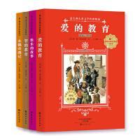 意大利儿童文学传世精品(第一辑)(全4册)