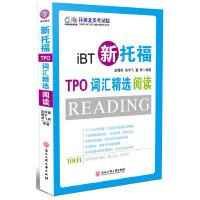 新托福TPO词汇精选阅读--环球雅思出品
