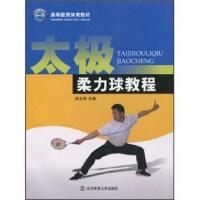 【TY】高等教育体育教材:太极柔力球教程 段全伟 北京体育大学出版社 9787564403102