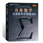 具体数学:计算机科学基础(第2版)(世界非常有名的数学家和计算机科学家经典之作,无可替代)