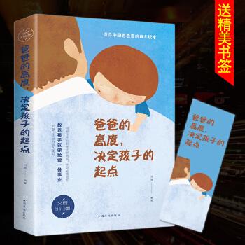 教育孩子的书籍畅销书 爸爸的高度,决定孩子的起点 家庭教育孩子育儿百科全书好妈妈胜过好老师如何说孩子才会听教育孩子的书籍