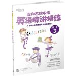 新东方 走向名牌中学:英语精讲精练 第一册 3