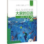 大家的日语(第二版)(初级)(2)(阅读)(配MP3光盘1张)
