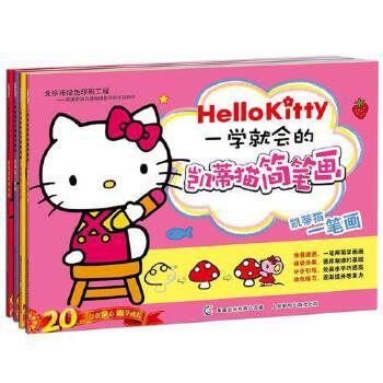 一学就会的凯蒂猫简笔画 套装全4册 一二三笔画 简笔涂色 3-6岁幼儿童