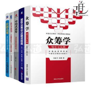5本众筹学-理论与实践+股权众筹-创业融资指南+社交+社群+中国式