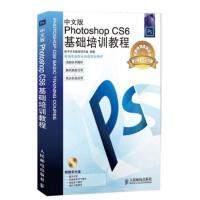 中文版Photoshop CS6基础培训教程 数字艺术教育研究室