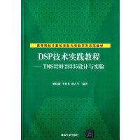 DSP技术实践教程――TMS320F28335设计与实验(高等院校计算机实验与实践系列示范教材?39