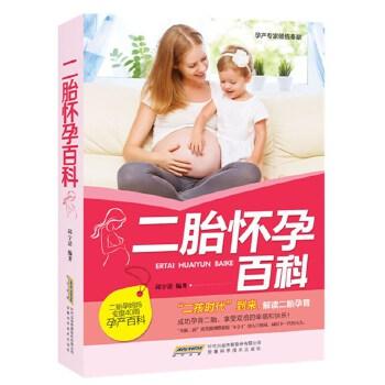 二胎怀孕百科