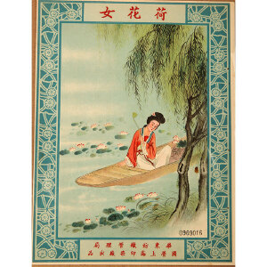 民国 国营上海印染厂出品华东纺织管理局荷花女广告