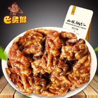 【巴灵猴_琥珀核桃仁100g*2袋】坚果特产休 闲零食纸皮核桃肉 坚果核桃仁